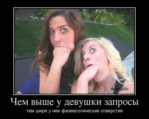 Смешные прикольные демотиваторы про девушек