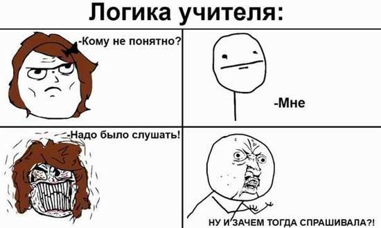 Смешные комиксы мемы приколы про школу