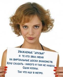 Приколы с сайтов знакомств
