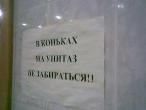 Прикольные вывески в туалете