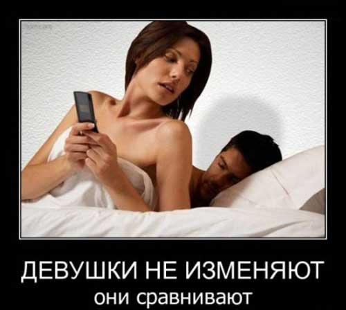 Демотиваторы о девушках