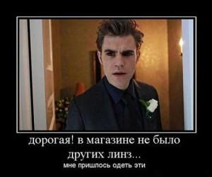 Приколы про Дневники вампира - картинки