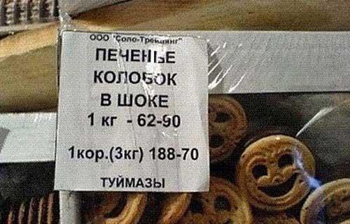 Смешные названия еды