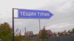 Самые смешные названия улиц
