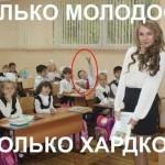 Приколы про школу — фотки