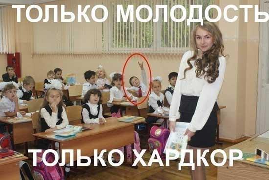 Приколы про школу - фотки