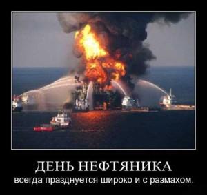 Анекдоты про нефтяников