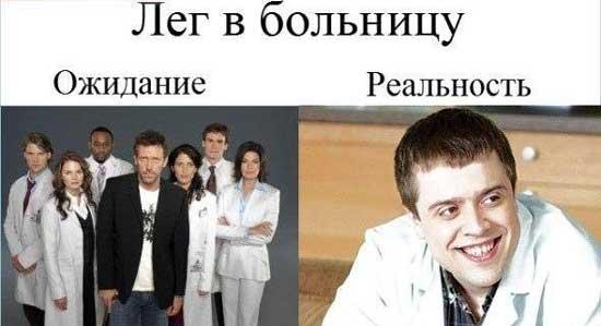 Прикольные статусы про больницу