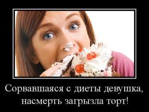 Ржачные статусы про диету