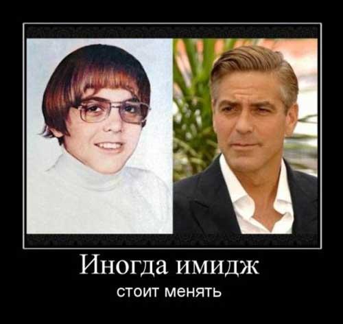 Демотиваторы про знаменитостей
