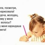 Прикольные детские выражения