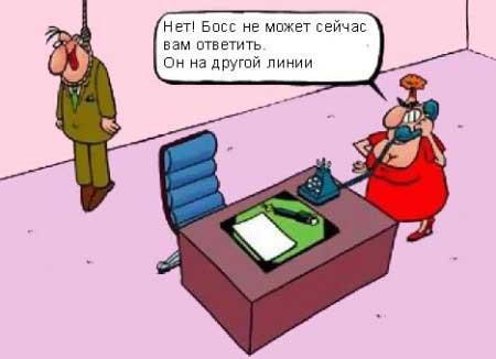 Смешные анекдоты про начальников
