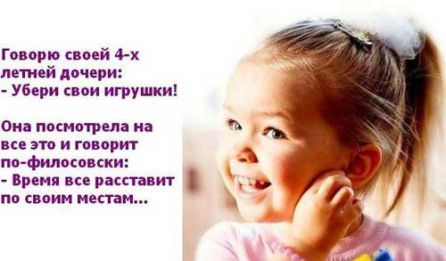 Смешные детские фразы и выражения