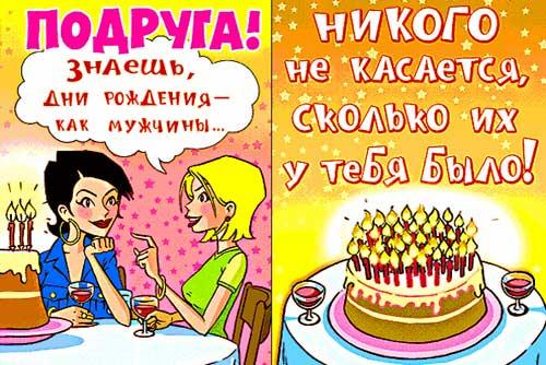 Смешные картинки с днем рождения подруге