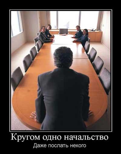 Смешные картинки про начальство