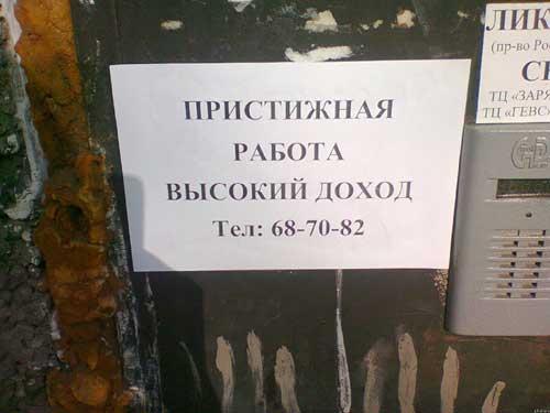 Смешные объявления о приеме на работу
