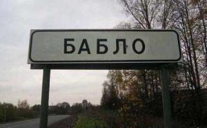 Смешные названия городов