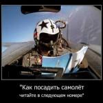 Анекдоты про летчиков