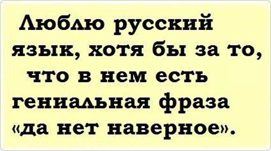 Картинки-приколы про русский язык