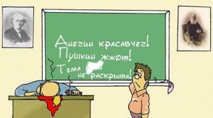 Смешные школьные анекдоты
