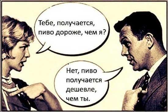 [Изображение: shutki_pro_pivo_01.jpg]