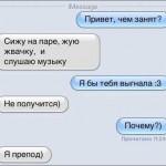 Смешные диалоги — картинки