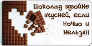 Прикольные статусы про шоколад