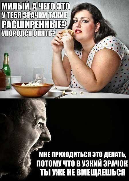 Картинки со смешными надписями про толстых