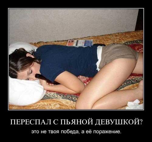 Демотиваторы про пьяных девушек