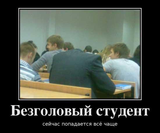 Демотиваторы про студентов