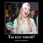 Фото про медсестер с прикольными надписями