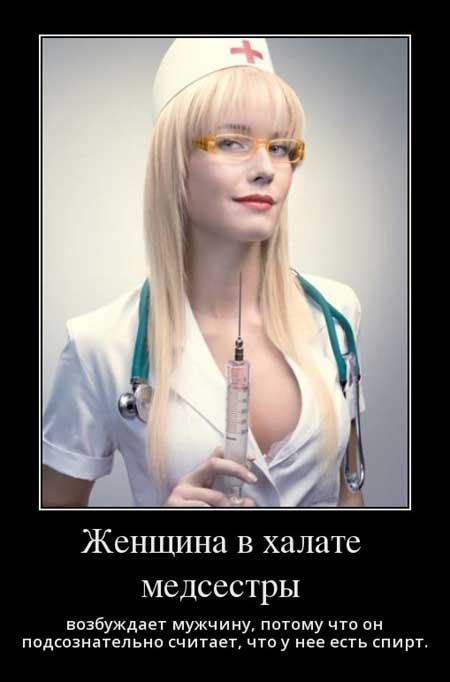Картинка с медсестрой смешная, днем