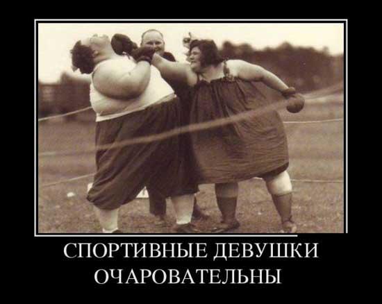Фото приколы про спортивных девушек
