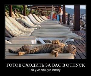 Демотиваторы про отпуск