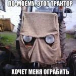 Прикольные фото тракторов