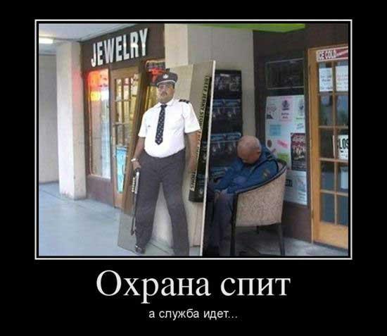 Прикольные картинки про охранников