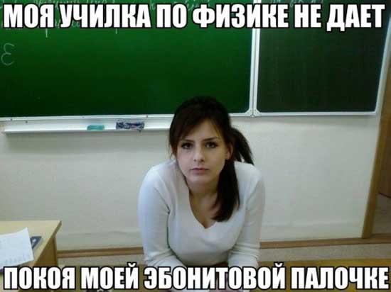 Смешные картинки с надписями про школу