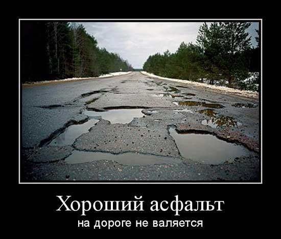 Смешные шутки про плохие дороги