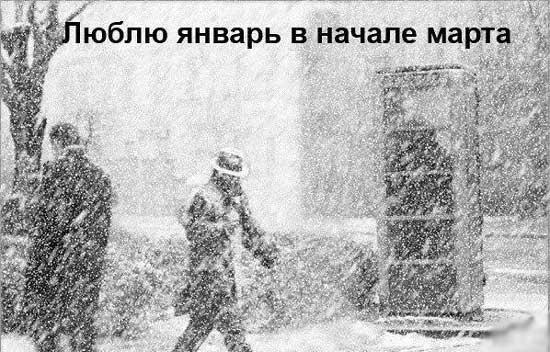 Юмор про плохую погоду
