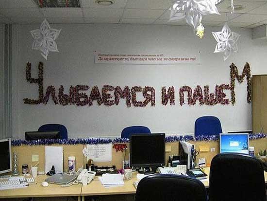 Прикольное картинки про работу в офисе