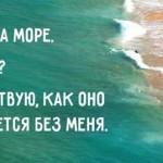 Шутки про море
