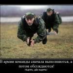 Смешные афоризмы про армию