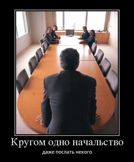 Демотиваторы про начальство