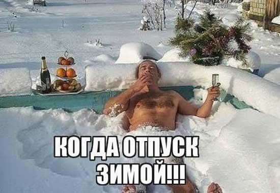 Смешные картинки с надписями про отдых