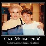 Картинки приколы про Малышеву
