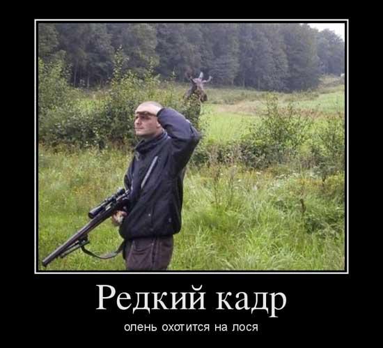 Фото приколы про охоту и рыбалку