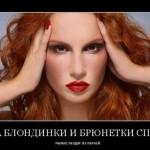 Приколы про рыжих девушек с надписями