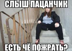 Прикольные картинки про толстых девушек с надписями