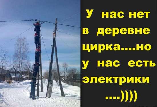 Прикольные фото электриков