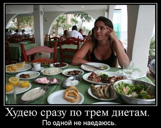 Ржачные картинки с надписями про диету